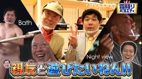 霜降りバラエティー せいやの親友と遊びたいねん!!(2020/12/01放送分)