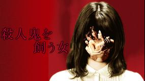 【R15版】殺人鬼を飼う女