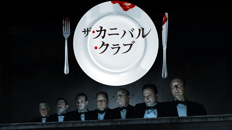 ザ・カニバル・クラブ/字幕
