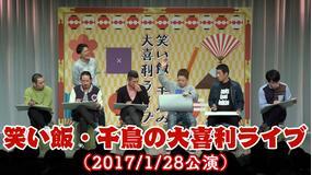 笑い飯・千鳥の大喜利ライブ(2017/1/28公演)