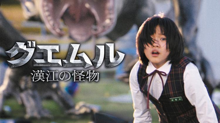 グエムル -漢江の怪物-/字幕