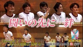 裸の少年~バトるHiHi少年~ HiHi Jetsと美 少年の真剣勝負、~バトるHiHi少年~(2021/05/29放送分)