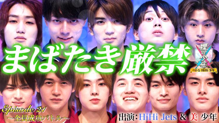 裸の少年~バトるHiHi少年~ 全員成功バトル!!(2021/09/18放送分)