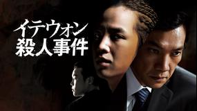 イテウォン殺人事件/字幕