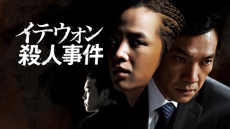 イテウォン殺人事件/字幕|映画・ドラマ・アニメの動画はTELASA