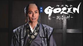 『GOZEN -純恋の剣-』スペシャル映像/寺脇甚八郎編
