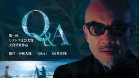 第一回 ピクシブ文芸大賞 大賞受賞作品「Q&A」 ディレクターズカット特別版