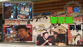 嵐・梅屋のスロッターズ☆ジャーニー #557