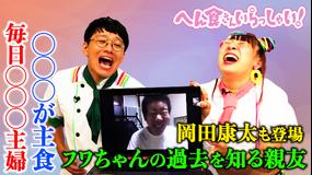 そんな食べ方あったのか! へん食さんいらっしゃい(2)(2021/08/26放送分)