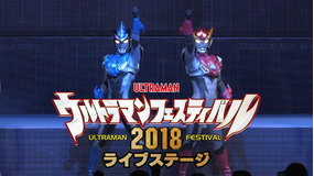 ウルトラマンフェスライブステージ2018