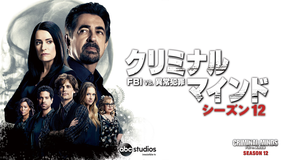 クリミナル・マインド/FBI vs. 異常犯罪 シーズン12 第04話/吹替