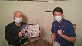 東京2020で日本が抱える問題を神戸牛が解決!?(2020/07/12放送分)