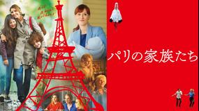 パリの家族たち/字幕