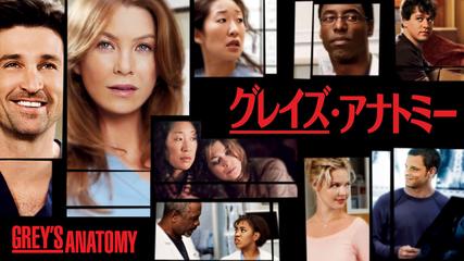 グレイズ・アナトミー シーズン1 (全9話)