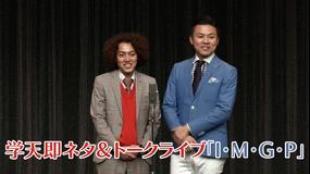 学天即ネタ&トークライブ「I・M・G・P」