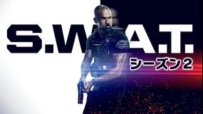 S.W.A.T. シーズン2/吹替