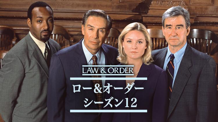 LAW&ORDER シーズン12