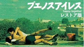 ブエノスアイレス レストア版/字幕