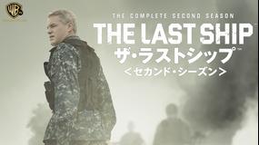 ザ・ラストシップ<セカンド・シーズン> 第10話/字幕