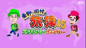 <見逃し>東野・岡村の旅猿15