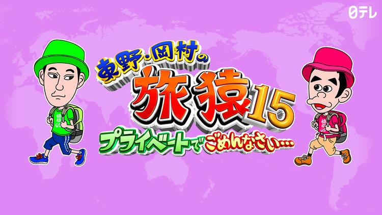 東野・岡村の旅猿15