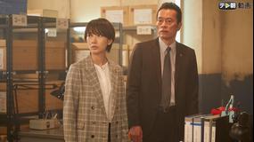 未解決の女 警視庁文書捜査官 第08話(最終話)