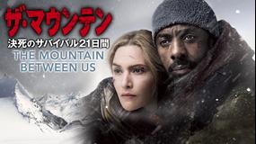ザ・マウンテン 決死のサバイバル21日間/字幕