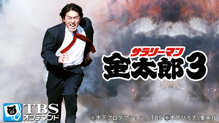 サラリーマン金太郎3(2002)