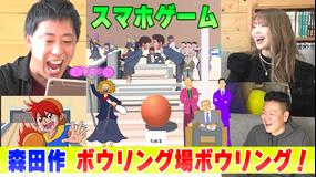会心の1ゲー ピン以外も弾き飛ばせ!さらば青春の光森田考案「ボウリング場ボウリング!」(2021/02/18放送分)