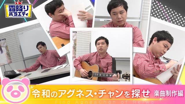 #11 【霜降りバラエティ・テラサSP版】せいや初の曲作り!