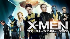 X-MEN:ファースト・ジェネレーション/吹替【ジェームズ・マカヴォイ+マイケル・ファスベンダー】