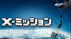 X-ミッション/吹替