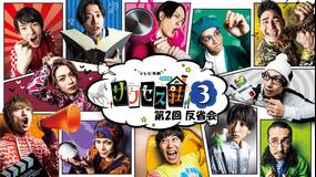 テレビ演劇 サクセス荘3 反省会 第02話