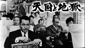 天国と地獄【黒澤明監督作】