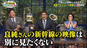 """ザワつく!金曜日 """"ザワつく""""限定!一同の最新プライベート映像を紹介!(2020/05/01放送分)"""