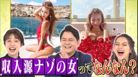 ノブナカなんなん? 収入源ナゾの女ってなんなん?(2020/11/28放送分)