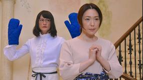 家政夫のミタゾノ(2018) 第08話(最終話)