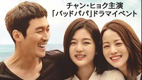 チャン・ヒョク主演「バッドパパ」ドラマイベント