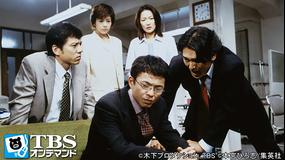 サラリーマン金太郎2 第03話