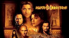 ハムナプトラ2/黄金のピラミッド/吹替