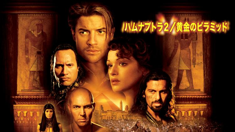 ハムナプトラ2/黄金のピラミッド/字幕