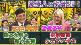 爆笑問題&霜降り明星のシンパイ賞!! きつね美容生活&ZAZYギスギス共同生活(2021/06/06放送分)