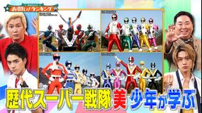 お願い!ランキング スーパー戦隊 今と昔!(2021/08/31放送分)