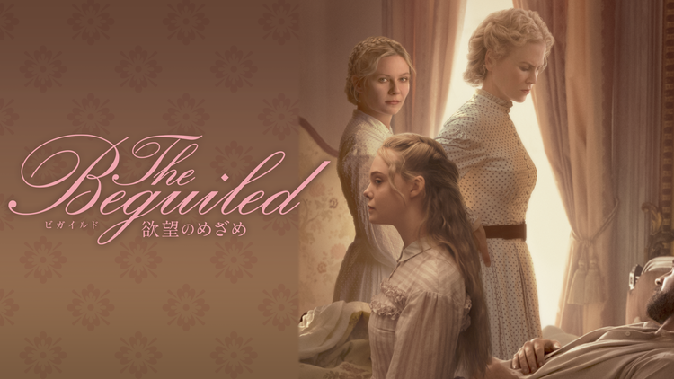 The Beguiled ビガイルド 欲望のめざめ/字幕