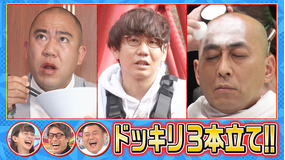 ロンドンハーツ 小宮・ナダル・錦鯉長谷川にドッキリ!!(2021/06/08放送分)