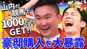 かまいガチ 冠番組初回が大波乱のスタート!暴露合戦に!?(2020/10/05放送分)
