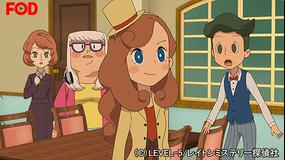 レイトン ミステリー探偵社 -カトリーのナゾトキファイル- #016【FOD】