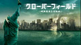 クローバーフィールド/HAKAISHA/吹替【マット・リーヴス監督】【J.J.エイブラムス製作】