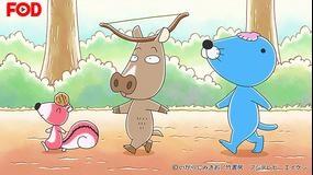 ぼのぼの(2020/01/25放送分)#197【FOD】