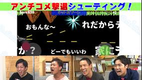 会心の1ゲー さらば青春森田と四千頭身でアンチコメント撃破シューティング「バラディウス」!(2021/08/05放送分)